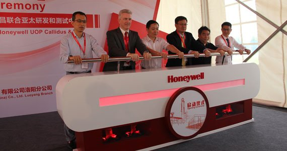 Strategic Alliance Agreement between Honeywell and Ruichang